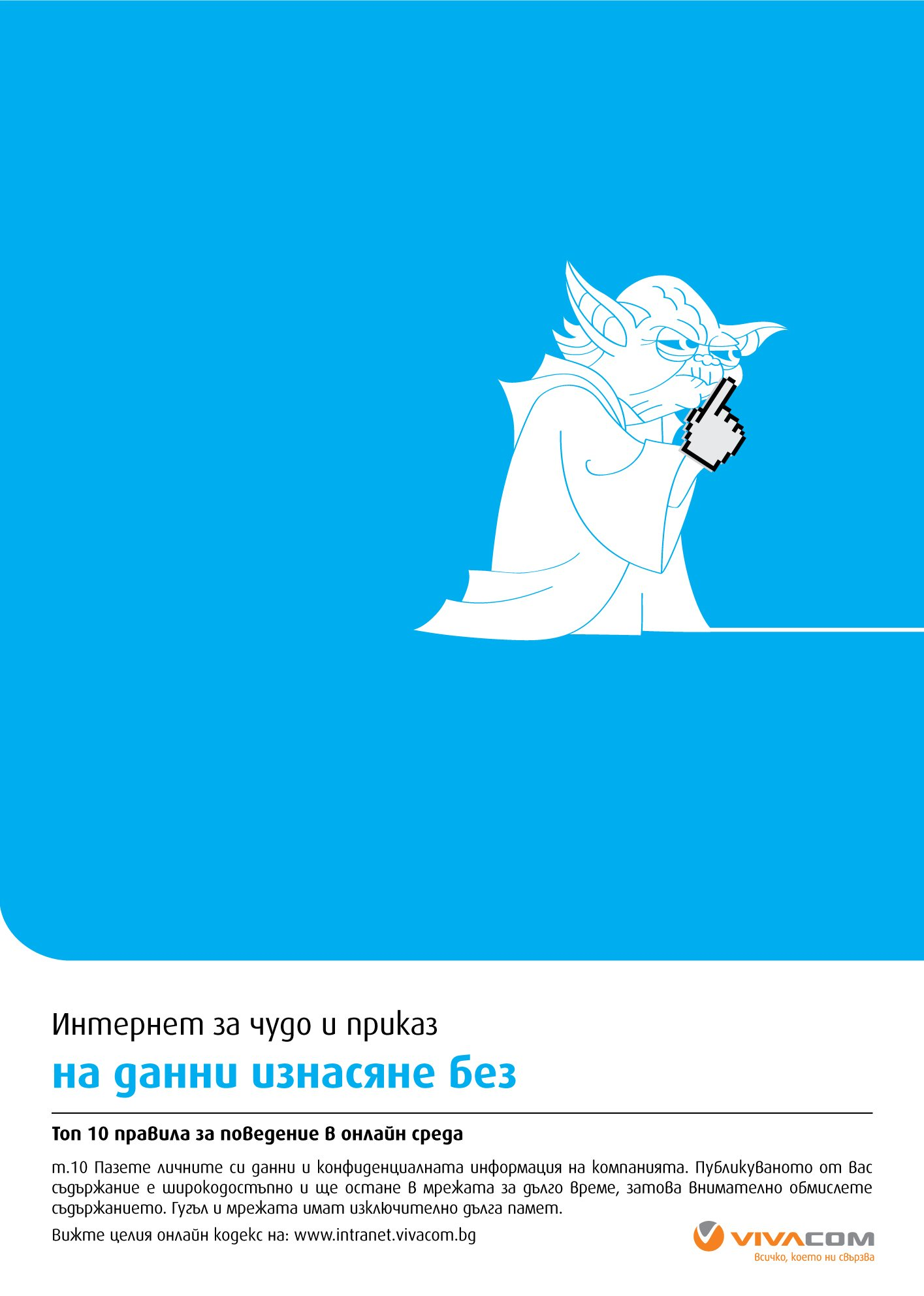 Vivacom – Corporate campaign